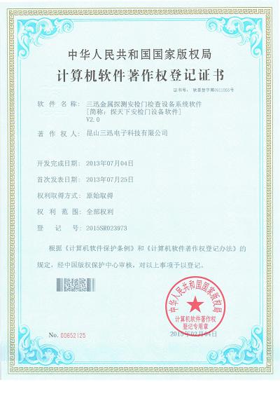 金属安检门软件制作权.png